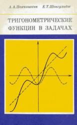 Тригонометрические функции в задачах. Панчишкин А.А., Шавгулидзе Е.Т. 1986