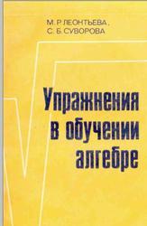 Упражнения в обучении алгебре. Леонтьева М.Р., Суворова С.Б. 1985