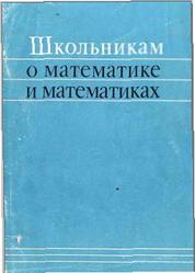 Школьникам о математике и математиках. 4-8 класс. Лиман М.М. 1981