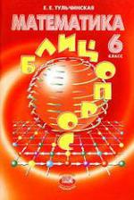 Математика. 6 класс. Блицопрос. Тульчинская Е.Е. 2010