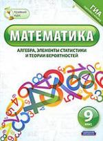 Математика. 9 класс. Краткий курс алгебра, элементы статистики и теории вероятностей. Шевелева Н.В., 2011