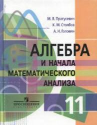 Алгебра и начала математического анализа. 11 класс. Пратусевич М.Я., Столбов К.М., Головин А.Н. 2010