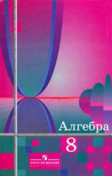 Алгебра. 8 класс. Учебник. Алимов Ш.А., Колягин Ю.М., Сидоров Ю.В. 2010