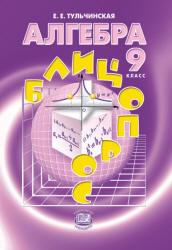 Алгебра. 9 класс. Блицопрос. Тульчинская Е.Е. 2010