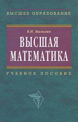 Высшая математика. Малыхин В.И. 2009