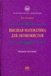 Высшая математика для экономистов. Клюшин В.Л. 2009