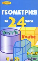 Геометрия за 24 часа. Жалпанова Л.Ж., Калинина О.А., Мальянц Г.Н. 2009