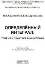 Определенный интеграл. Теория и практика вычислений. Садовничая И.В., Хорошилова Е.В., 2008