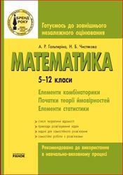 Математика. Елементи комбінаторики, початки теорії ймовірностей, елементи статистики. Гальперіна А.Р., Чистякова Н.Б. 2009