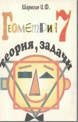 Геометрия. 7 класс. Шарыгин И.Ф. 1995