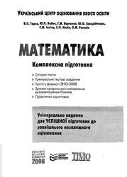 Математика. Комплексна підготовка. Горох В.П., Бабич Ю.П., Вартанян Г.М. 2008