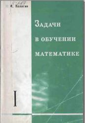 Задачи в обучении математике. Часть I. Колягин Ю.М. 1977