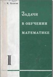 Задачи в обучении математике. Часть II. Колягин Ю.М. 1977