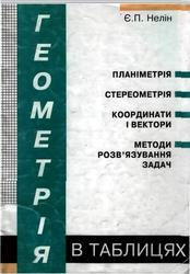 Геометрія в таблицях. Нелін Є.П. 1997