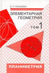 Элементарная геометрия. Том 1. Планиметрия. Понарин Я.П. 2004
