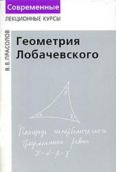 Геометрия Лобачевского. Прасолов В.В. 2004