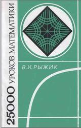 25000 уроков математики. Рыжик В.И. 1993
