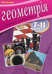 Геометрiя у визначеннях, формулах i таблицях. 7-11 класiв. Дергачов В.А. 2006