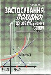 Застосування похідної до розв язування задач. Шунда Н.М. 1999