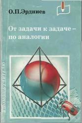От задачи к задаче - по аналогии. Эрдниев О.П. 1998