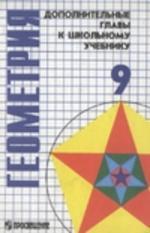Геометрия, Дополнительные главы к школьному учебнику 9 класса, Атанасян, Бутузов, 1997