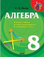 Алгебра. 8 клас. Опорні таблиці, схеми розв'язування, тренувальні тести. Нелін Е. П.