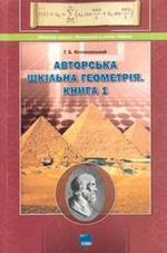 Авторська шкільна геометрія. Книга 1. Філіпповський Г.Б., 2009