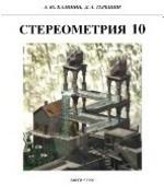 Стереометрия 10 Часть 1 Калинин А.Ю., Терешин Д.А., 1996