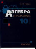 Алгебра и начала анализа. Учебник для 10 класса. Нелин Е.П., 2007