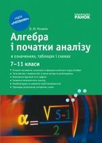 Алгебра і початки аналізу в означеннях, таблицях і схемах. 7-11 класи. Роганін О.М.