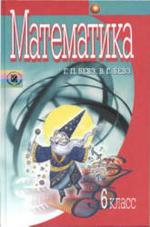 Математика. 6 класс. Бевз Г.П., Бевз В.Г., 2006