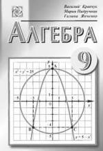Алгебра. 9 класс. Кравчук В., Пидручная М., Янченко Г., 2007