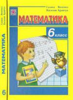 Математика. 6 класс. Янченко Г., Кравчук В., 2006
