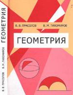 Геометрия. Прасолов В.В., Тихомиров В.М., 2007