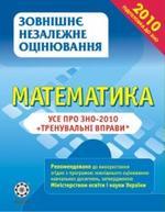 Математика. Тренувальні вправи. Роганін О.М., 2010