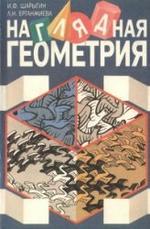 Наглядная геометрия. Учебное пособие для учащихся V-VI классов. Шарыгин И.Ф., Ерганжиева Л.Н., 1995