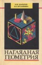 Наглядная геометрия. Учебное пособие для V-VI. Ерганжиева Л.Н., Шарыгин И.Ф., 1992
