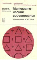 Математические соревнования. Арифметика и алгебра. Дынкин Е.Б., Молчанов С.А., Розенталь А.Л., 1970