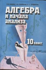 Алгебра и начала анализа, Учебник для 10 класса, Шкиль Н.И., Слепкань З.И., Дубинчук Е.С., 2003