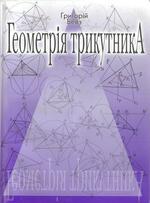 Геометрія трикутника. Навчально-методичний посібник для загальноосвітніх навчальних закладів. Бевз Г.П., 2005
