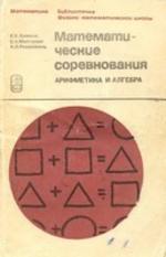 Математические соревнования, арифметика и алгебра, Дынкин, Молчанов, Розенталь, 1970