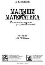 Малыши и математика. Домашний кружок для дошкольников. Звонкин А.К., 2006