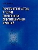 Геометрические методы в теории обыкновенных дифференциальных уравнений, Арнольд В.И., 1999