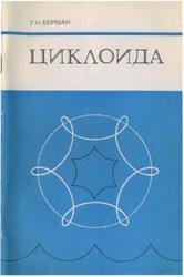 Циклоида, Берман Г.Н., 1980