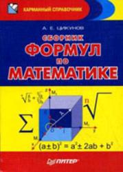 Сборник математических формул, Цикунов А.Е., 2002