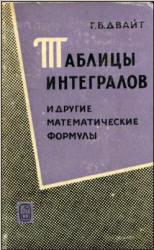 Таблицы интегралов и другие математические формулы, Двaйт Г. Б., 1973
