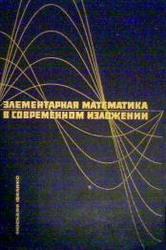 Элементарная математика в современном изложении, Люсьенн Ф., 1967