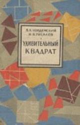 Удивительный квадрат, Кордемский Б.А., Русалев Н.В., 1952