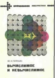 Вычислимое и невычислимое, Манин Ю.И., 1980