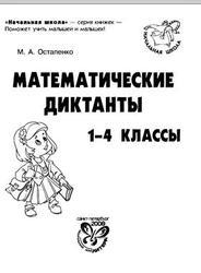 Математические диктанты, 1-4 класс, Остапенко, 2008